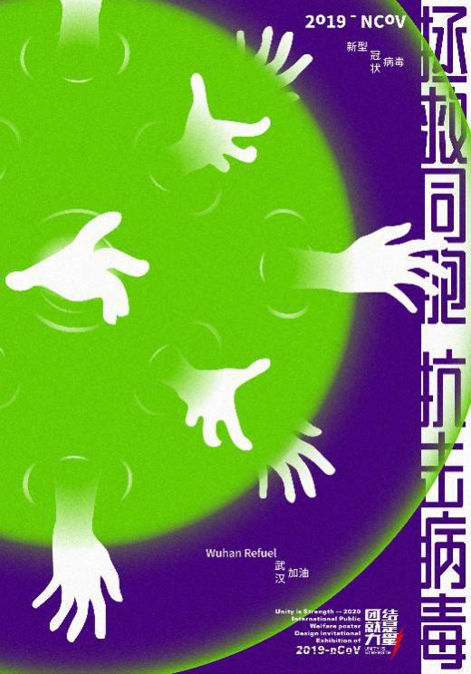"""团结就是力量——2020抗击""""新型冠状病毒""""国际公益海报设计邀请展纪实合集一插图(65)"""