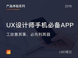 UX设计师手机必备APP