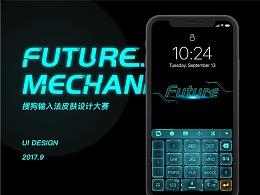 【UI中国X搜狗输入法皮肤】未来背光机械键盘