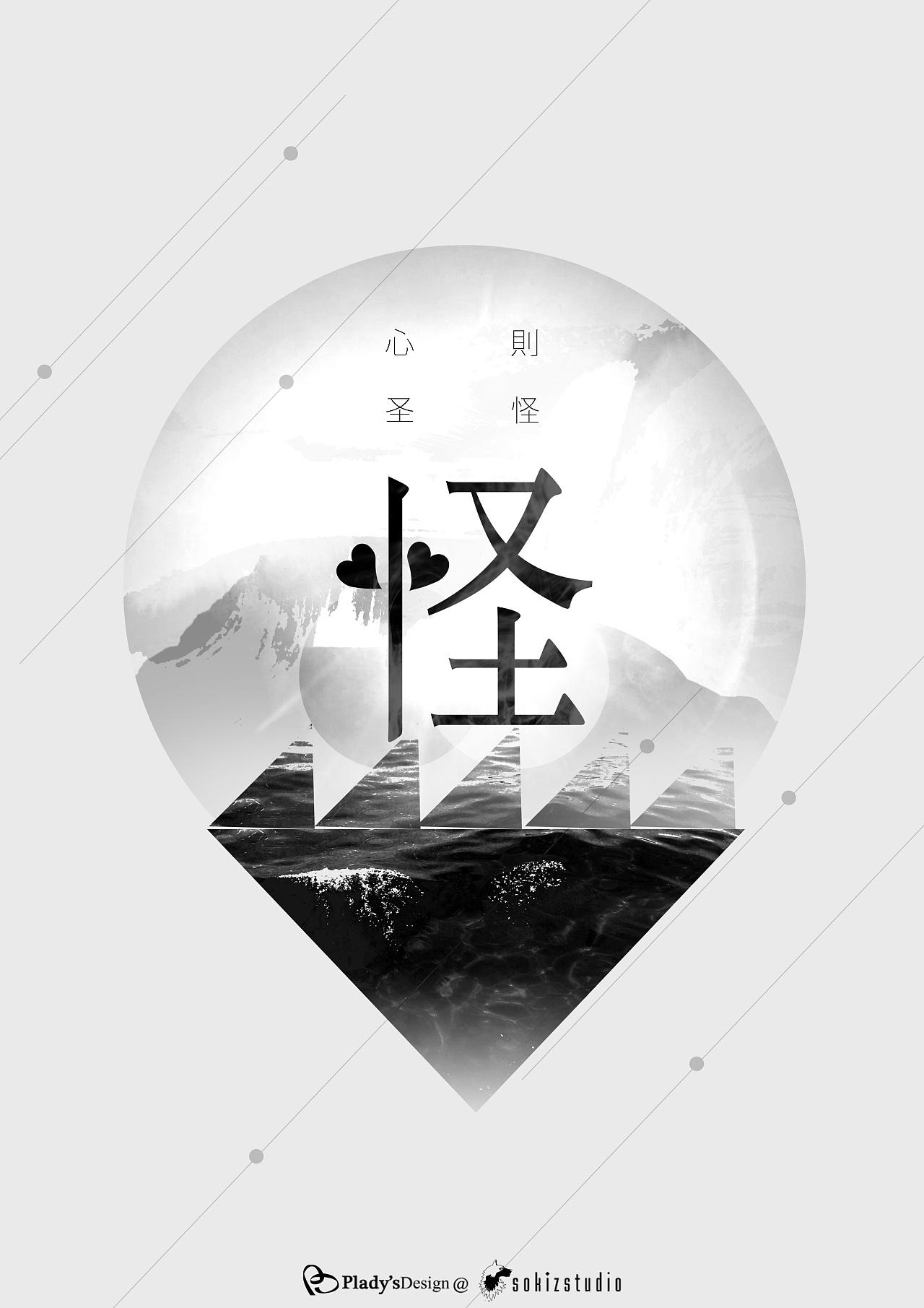 拆开汉字看人生 真的绝了1  可以拆开的汉字