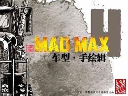 《疯狂麦克斯4》车型系列手绘