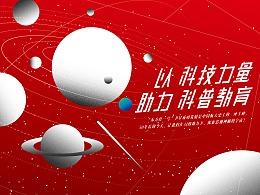 中国科学技术馆东方红一号50周年纪念航天展KV设计