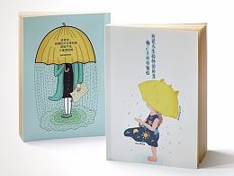 原创插画书籍封面包装展示