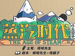 《蒸汽时代》漫画第一章 - 10年前的海难