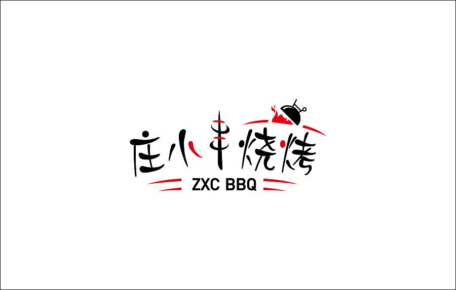 原创作品:烧烤logo
