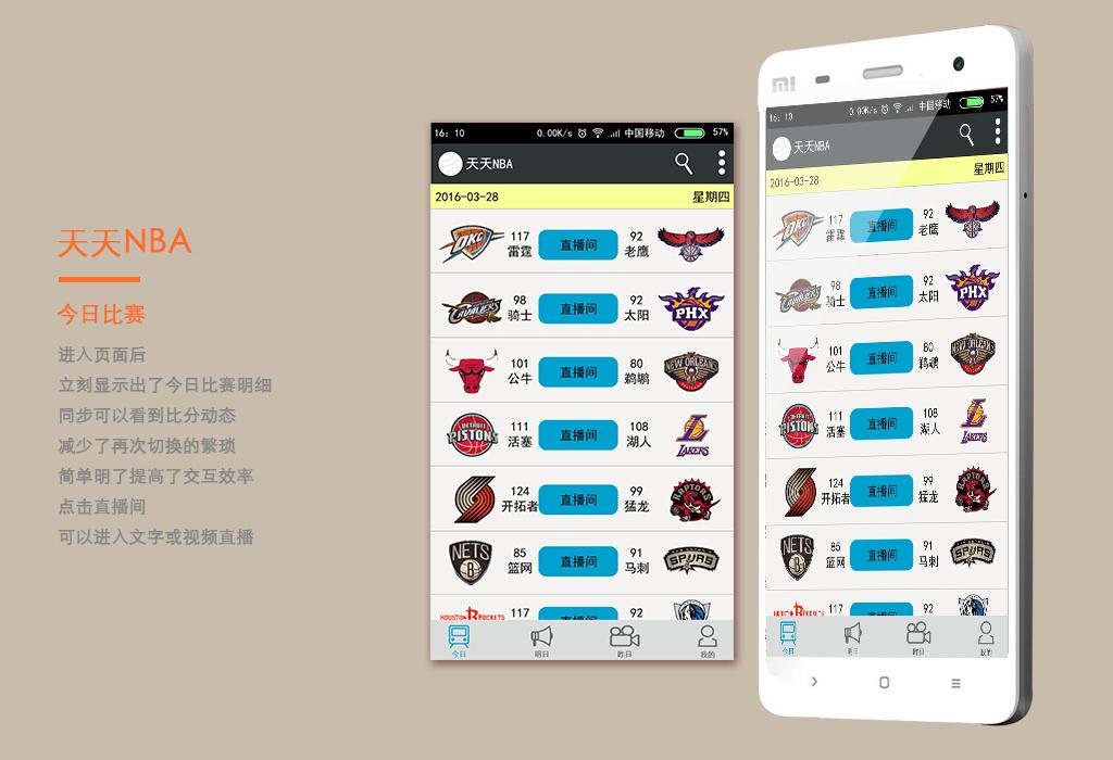 天天nba|ui|app界面|会唱歌的蜗牛 - 原创作品 - 站酷