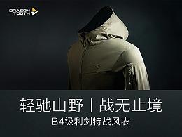 军事户外男装-龙牙利剑特战风衣专题页面