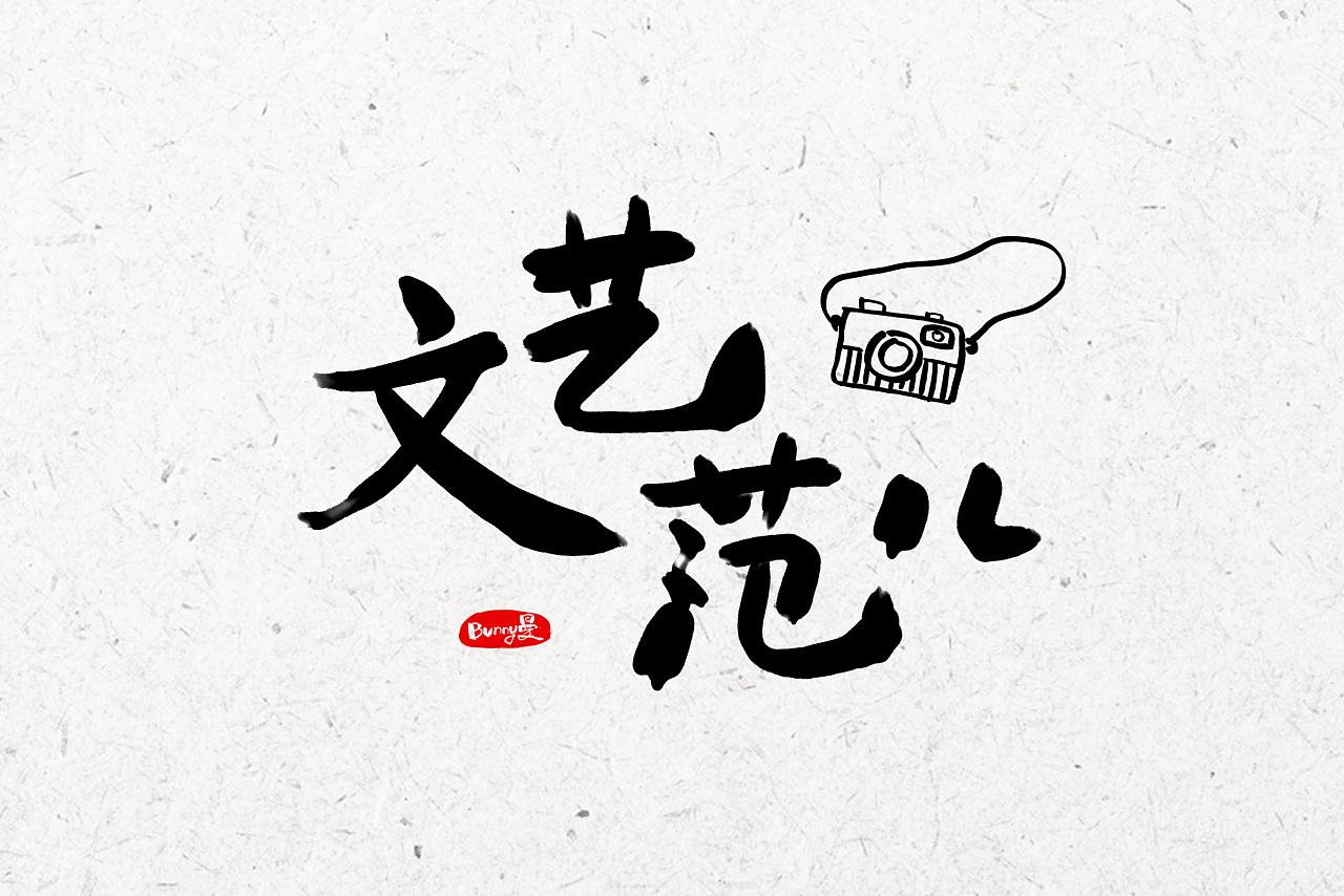 20170904字体设计练字集建筑设计用啥电脑图片
