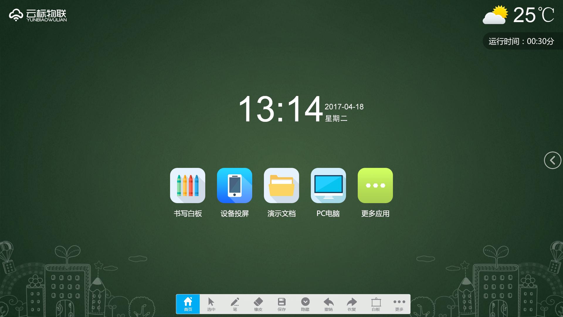宝贝电子白板视频UI|界面教学|UI|半糖软件-原9灯软件图片