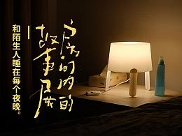 我在房间内办了一个故事展-和陌生人睡在每个夜晚。