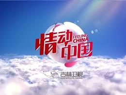 2017年吉林卫视情动中国ID演绎