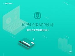 中国农业银行掌上银行V4.0