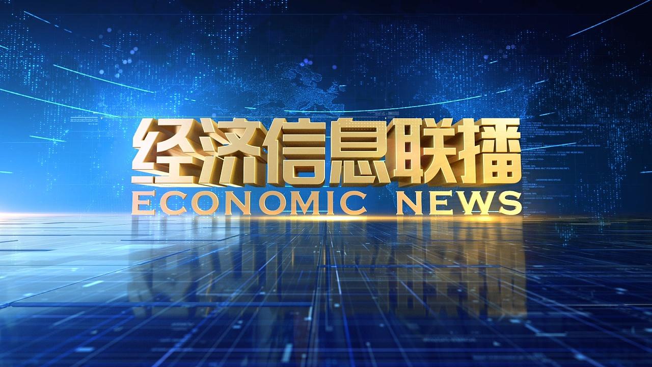 2018年 CCTV2 经济信息联播总片头 影视 栏目包装 Frio - 原创作品 - 站酷 (ZCOOL)