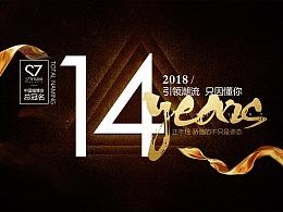27°罗马风情14周年庆