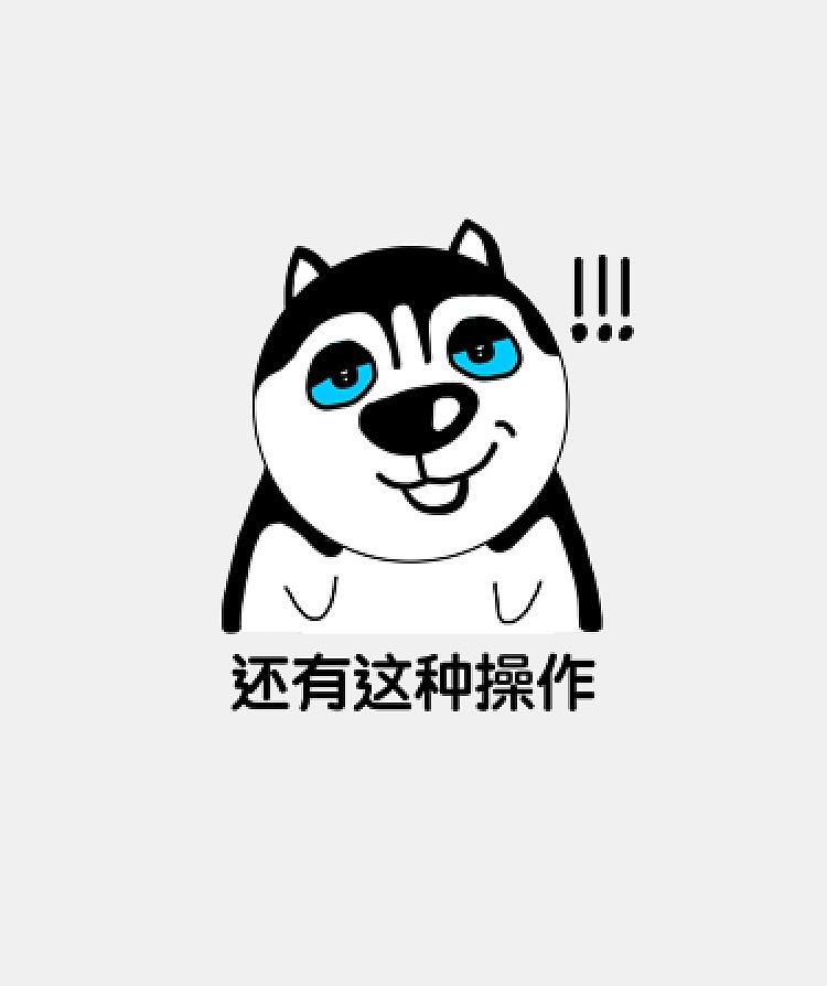 微信表情(二哈图图)动画脸表情包肿图片