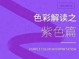 色彩解读之紫色篇