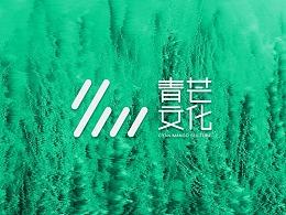 【品牌设计】青芒文化品牌设计