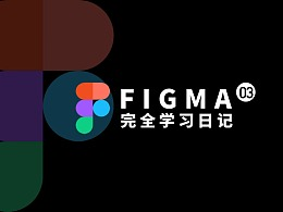图形工具解析-静电的Figma完全学习日记-Day.03