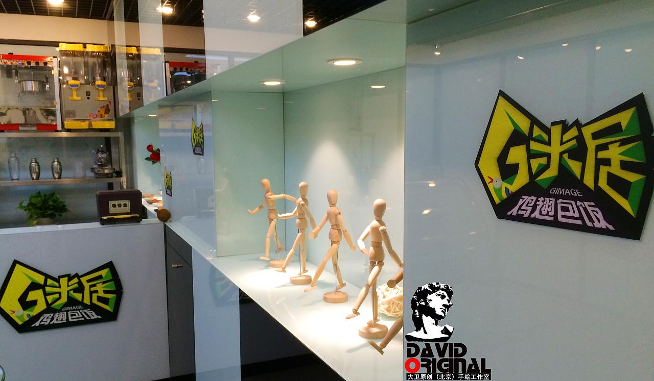大卫原创(北京)手绘工作室携手铭基国际创意公园华格汇餐饮,打造台湾