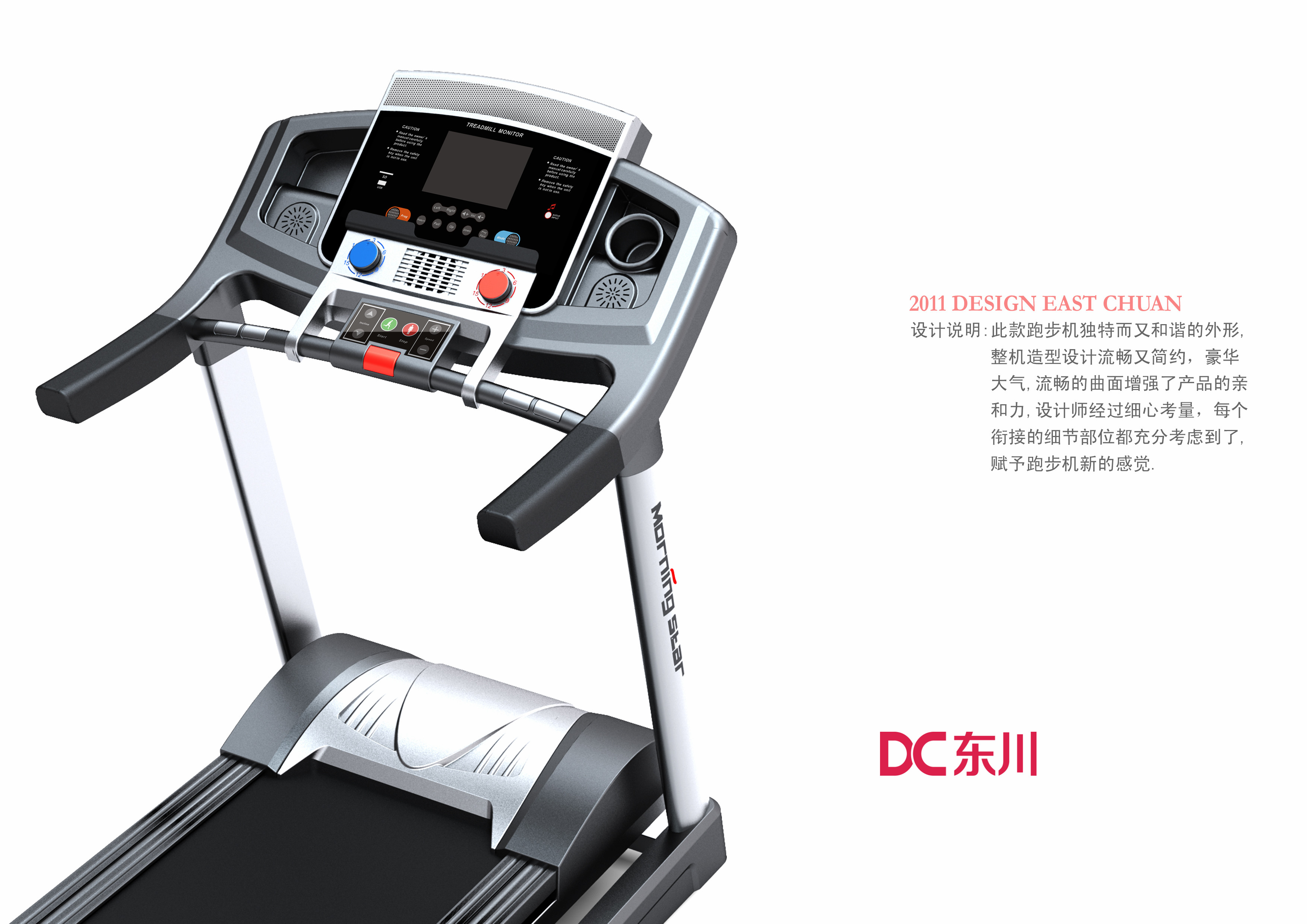 东川工业设计-跑步机设计