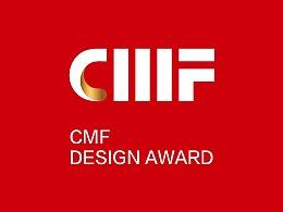 你从未见过的,CMF设计师的奖项!2017国际CMF设计奖