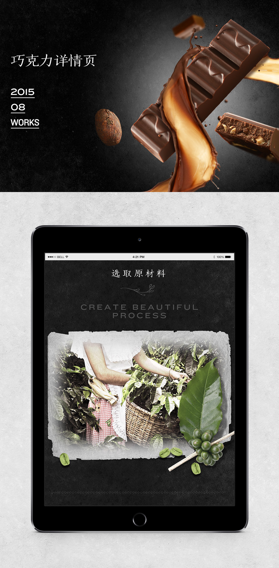 查看《淘宝天猫巧克力详情页》原图,原图尺寸:900x1831