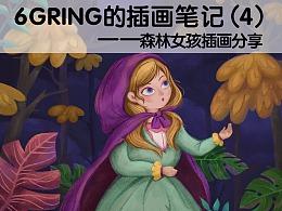 6Gring的插画笔记(4):森林女孩插画教程附笔刷详解