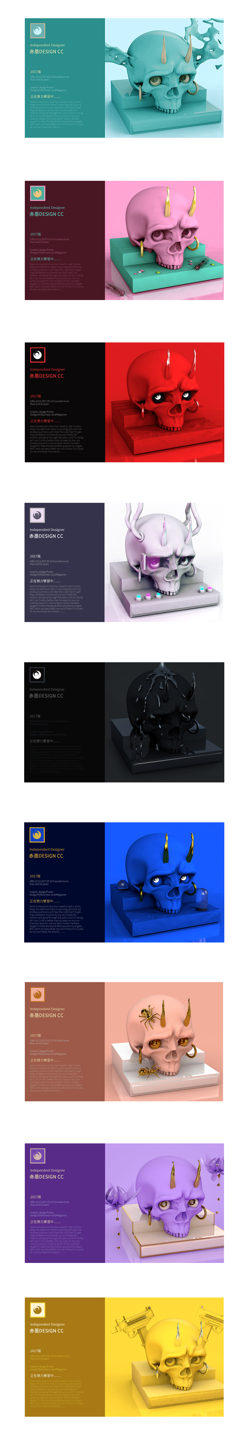 查看《CHIMO/LOGO主题延伸设计【C4D练习】》原图,原图尺寸:800x4604