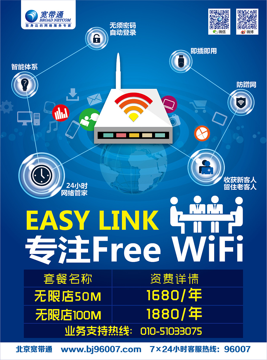 无线wifi宣传海报设计|海报|平面|wyf1125图片