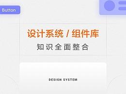设计系统/组件库全面知识整合