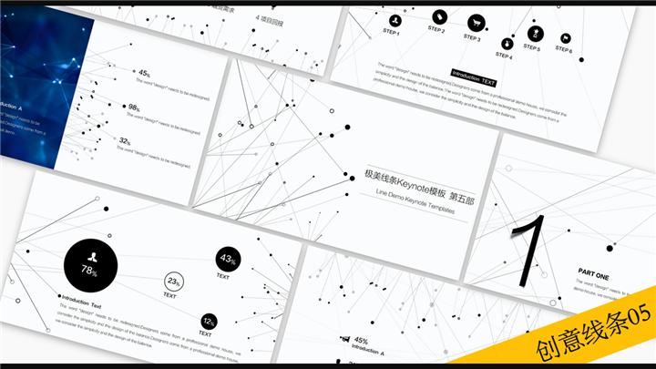 线条与点|ppt/演示|平面|ppt演示之家 - 原创设计作品图片