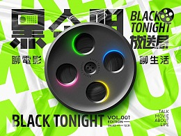 BLACK TONIGHT / 黑今明电台
