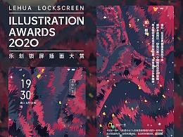「ILLUSTRATION AWARDS 2020」乐划锁屏插画大赛