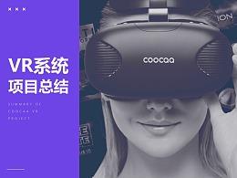 酷开VR系统项目总结