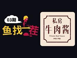 【鱼找茬儿】03期丨牛肉酱包装2018送彩金白菜网大全商业实战案例讲解