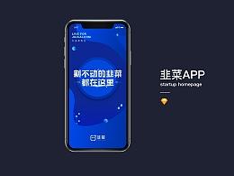 【兼职】韭菜app启动页