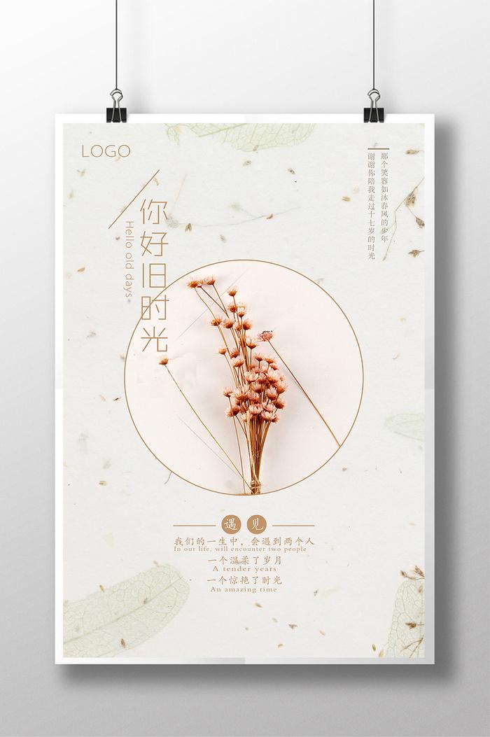 日系小清新极简文艺唯美和风夏日诗与远方旅游海报