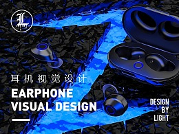 EARPHONE VISUAL DESIGN 耳机视觉设计