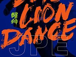 (白墨事件) JPE®社会精神之 醒狮 主题海报作品展