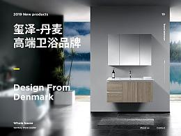 玺泽卫浴项目分享