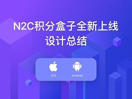 N2C积分盒子APP设计