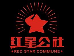 项目 | 红星公社