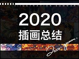 2020插画总结