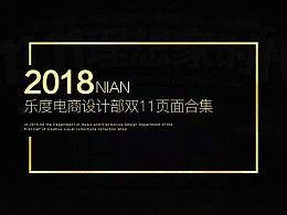 2018年双11部门页面合集