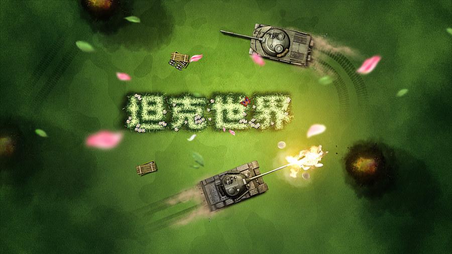 查看《坦克世界-春暖花开》原图,原图尺寸:1920x1080