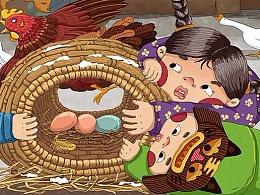 《捡鸡蛋·再》