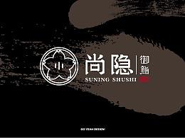 【餐饮品牌VI】尚隐御鮨-日式料理