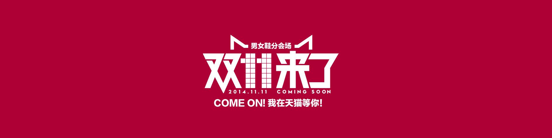 2014天猫双十一logo图片