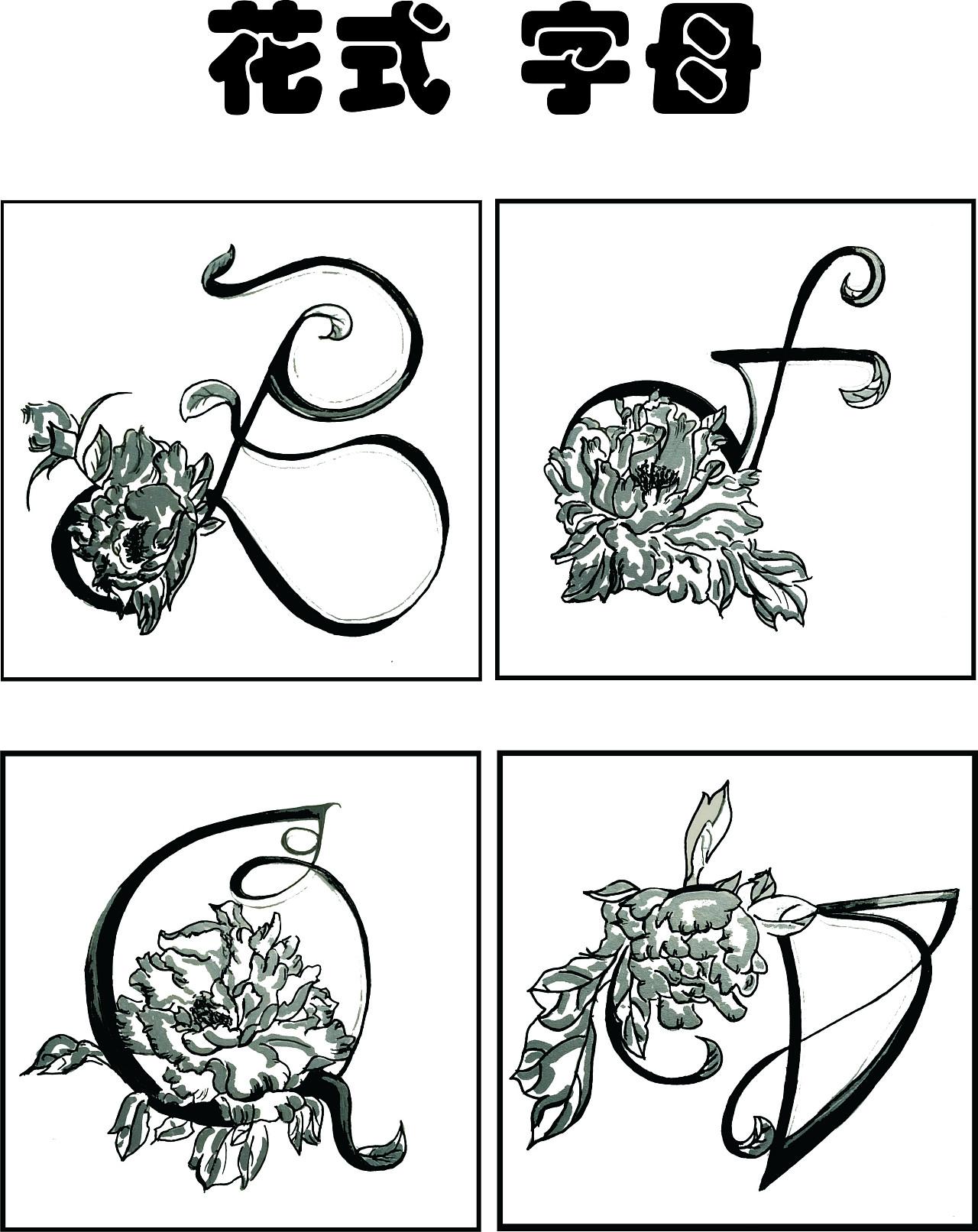 字体设计作业