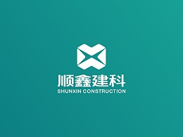 顺鑫建科品牌升级